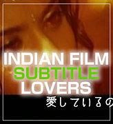 インド映画字幕趣味者