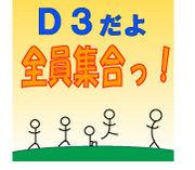 でぃ〜3だよ☆全員集合っ!