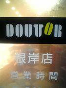 DOUTOR〜根岸店〜
