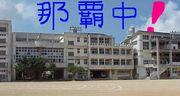 那覇中学校 で語ろう!