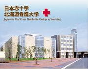 日本赤十字北海道看護大学