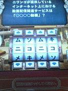 ニコ厨なQMAプレイヤー