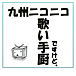 九州ニコニコ歌い手厨