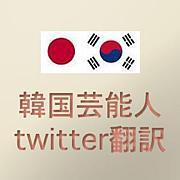 韓国芸能人のツイッター翻訳
