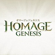 〜homage(オマージュ)〜