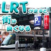 LRTが走ると街は良くなる☆