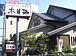 木曽路*東大阪店
