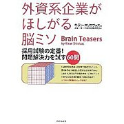 関西外資系志望者の会(仮)
