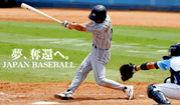 北京五輪 野球日本代表
