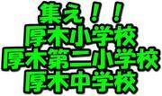 厚木小学校(w第二)&中学校