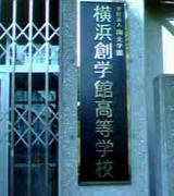 横浜創学館(旧横浜商工)高等学校