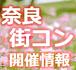 奈良 街コン 飲み会 オフ会交流
