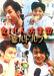 食いしん坊集団「聖ルドルフ」