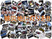 東日本大震災支援◆『侍』
