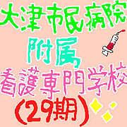 大津市民附属看護専門学校(29期)