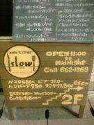slowの晩御飯