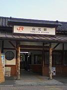 山北乃風(神奈川県足柄上郡)