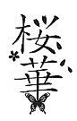 桜華 -箱庭-