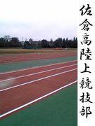 佐倉高陸上競技部
