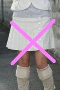 ミニスカートがはけない!