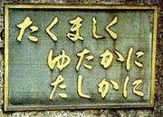 岐阜市立長良西小学校