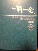 1981〜82年生まれの蓮中同窓生