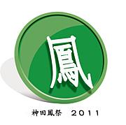 2011専修大学神田鳳祭実行委員会