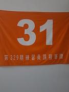平成23年度31分隊海士の会