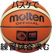 バスケで練習試合求ム(in東京)