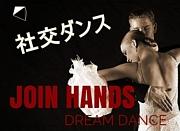 社交ダンス♪JOIN HANDS Dream