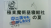 定期カラオケ 作戦会議室