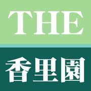 THE・香里園