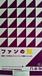 【乃木坂46 】ファンの証