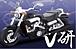 V-MAX研究所【V研】