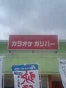 カラオケガリバー佐賀の会