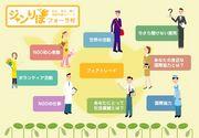 社会貢献総合コミュ/ジャンりぽ
