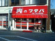 周防大島町 フタバ精肉店