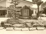 熊本市立白川中学校