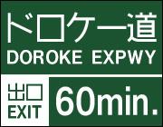 日本ドロケー協会