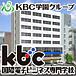 KBC学園[kbc]