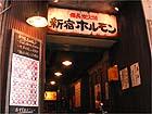 新宿ホルモン