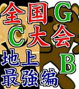 【GCB】全国大会