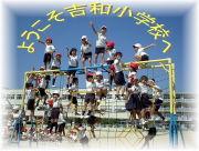 尾道市立吉和小学校&吉和中学校