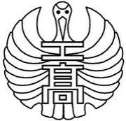 北海道釧路工業高等学校
