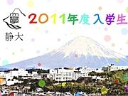 静岡大学 2011年度 入学生