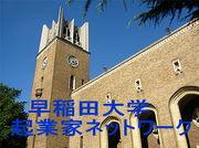 早稲田大学起業家ネットワーク