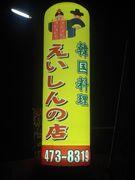 韓国料理【えいしんの店】
