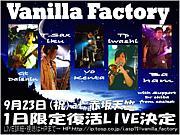 Vanilla Factory