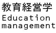 教育経営学