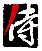 SAMURAI MUSIC